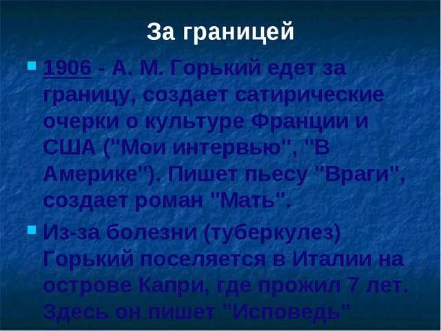 За границей 1906 - A. M. Горький едет за границу, создает сатирические очерки...