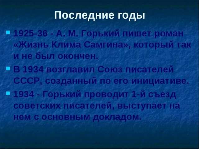 Последние годы 1925-36 - A. M. Горький пишет роман «Жизнь Клима Самгина», кот...