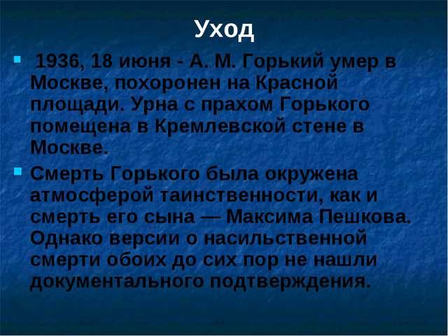 Уход 1936, 18 июня - A. M. Горький умер в Москве, похоронен на Красной площад...