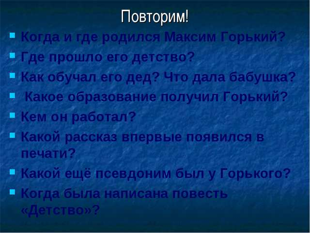 Повторим! Когда и где родился Максим Горький? Где прошло его детство? Как обу...