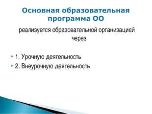 реализуется образовательной организацией через 1. Урочную деятельность 2. Вне