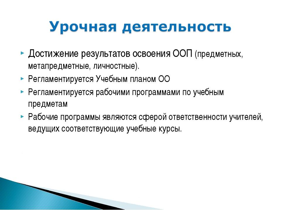 Достижение результатов освоения ООП (предметных, метапредметные, личностные)....