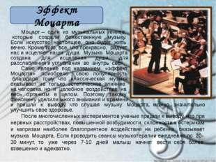 Эффект Моцарта Моцарт – один из музыкальных гениев, которые создали божестве