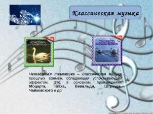 Классическая музыка Четвёртая тематика – классическая музыка прошлых времён,