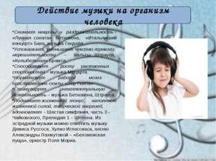 Действие музыки на организм человека Снимает неврозы и раздражительность - «