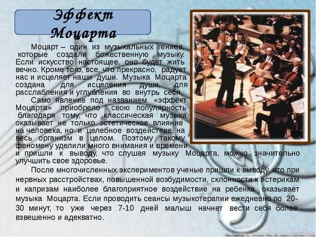 Эффект Моцарта Моцарт – один из музыкальных гениев, которые создали божестве...