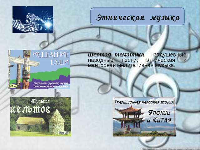 Этническая музыка Шестая тематика – задушевные народные песни, этническая и...