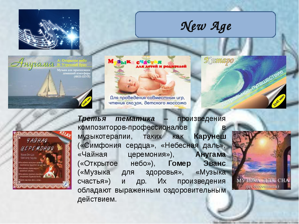 New Age Третья тематика – произведения композиторов-профессионалов в музыкот...