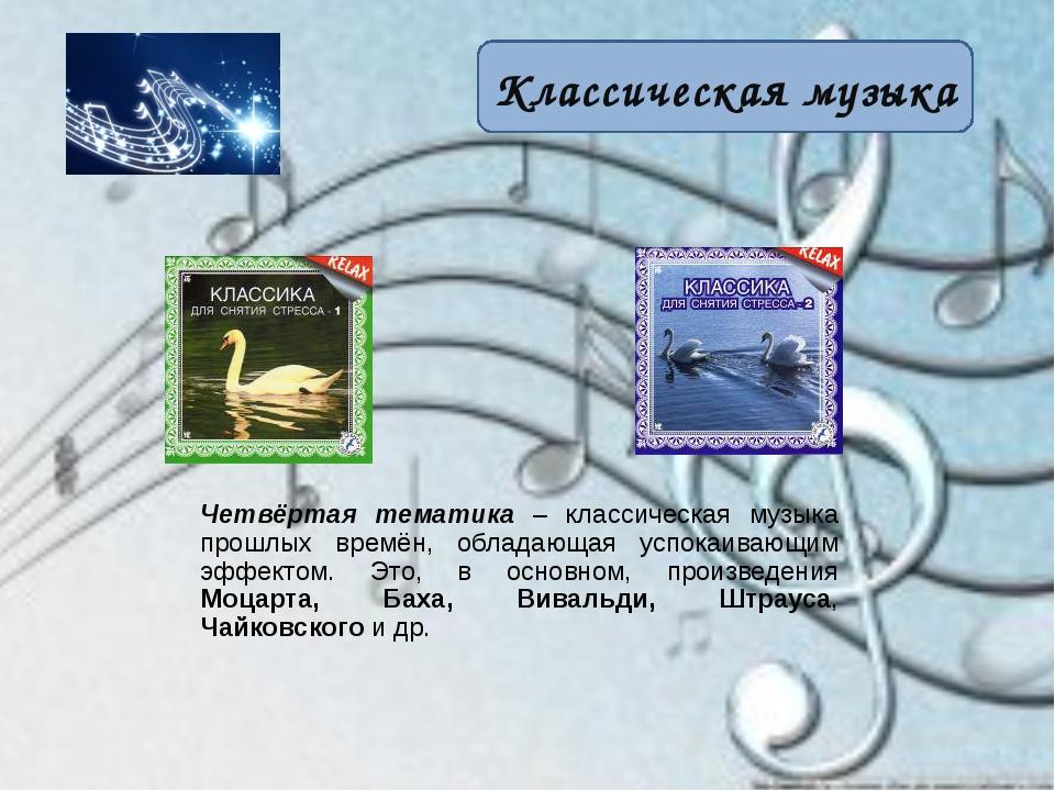 Классическая музыка Четвёртая тематика – классическая музыка прошлых времён,...