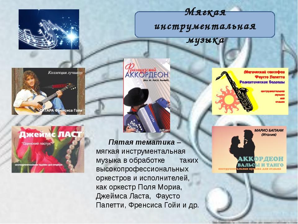 Мягкая инструментальная музыка Пятая тематика – мягкая инструментальная музы...