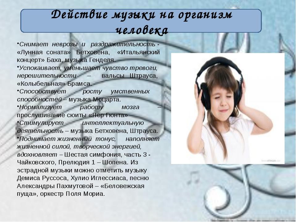 Действие музыки на организм человека Снимает неврозы и раздражительность - «...