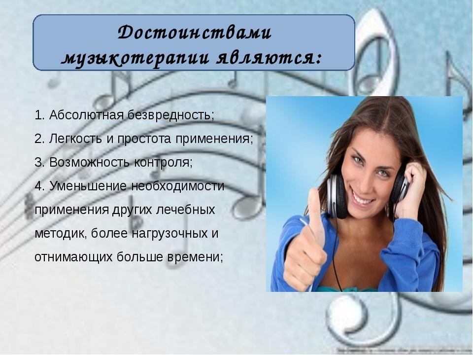 Достоинствами музыкотерапии являются: 1. Абсолютная безвредность; 2. Легкост...