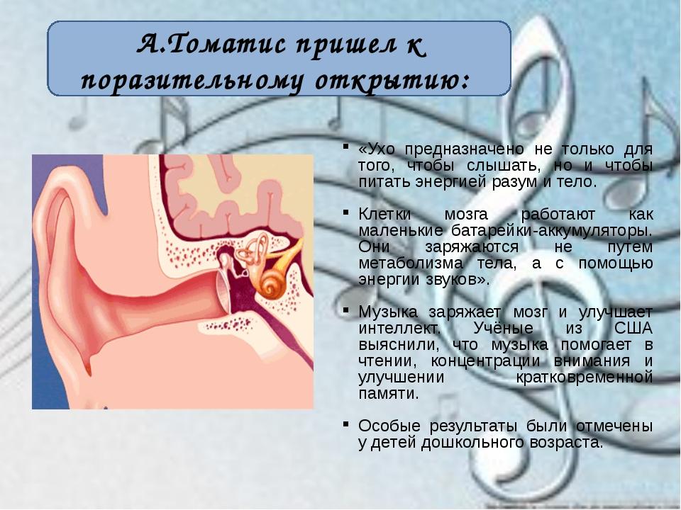 А.Томатис пришел к поразительному открытию: «Ухо предназначено не только для...