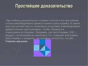 Простейшее доказательство  Простейшее доказательство теоремы получается в