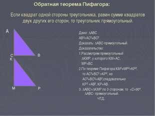 Если квадрат одной стороны треугольника, равен сумме квадратов двух других ег