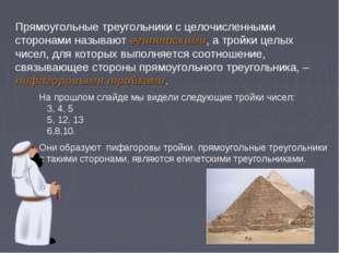 Прямоугольные треугольники с целочисленными сторонами называют египетскими, а