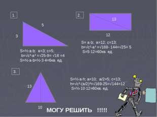10 2. 5 12 13 13 3. 1. 3 S=½∙a∙b; a=3; c=5; b=√c²-a² =√25-9= √16 =4 S=½∙a∙b=½