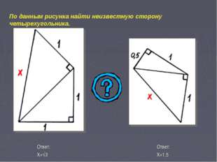 По данным рисунка найти неизвестную сторону четырехугольника. Ответ: Х=√3 Отв
