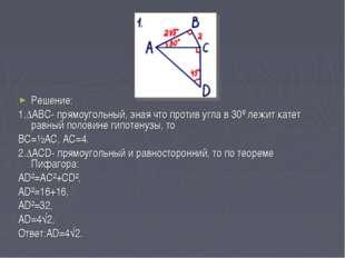 Решение: 1.∆АВС- прямоугольный, зная что против угла в 30º лежит катет равный