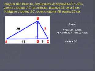 Задача №2.Высота, опущенная из вершины В Δ АВС, делит сторону АС на отрезки,