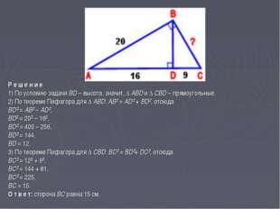 Решение 1) По условию задачи BD – высота, значит, Δ ABD и Δ CBD – прямо