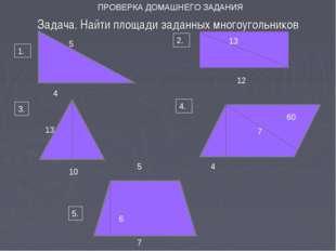 4 1. 10 10 2. Задача. Найти площади заданных многоугольников 5 12 13 13 7 4.
