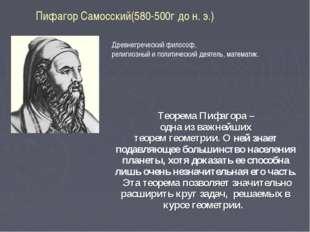 Теорема Пифагора – одна из важнейших теорем геометрии. О ней знает подавляюще