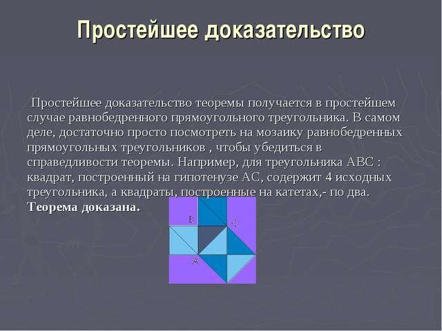 Простейшее доказательство  Простейшее доказательство теоремы получается в...