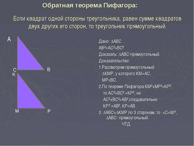Если квадрат одной стороны треугольника, равен сумме квадратов двух других ег...
