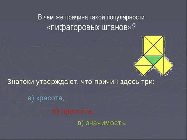 В чем же причина такой популярности «пифагоровых штанов»? б) простота, а) кра...