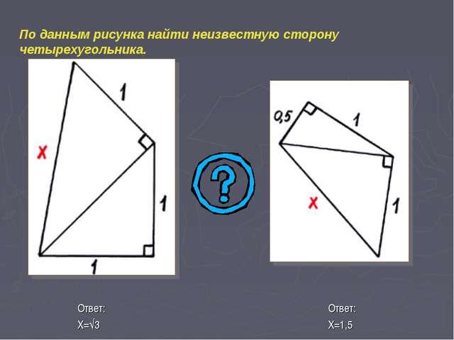 По данным рисунка найти неизвестную сторону четырехугольника. Ответ: Х=√3 Отв...