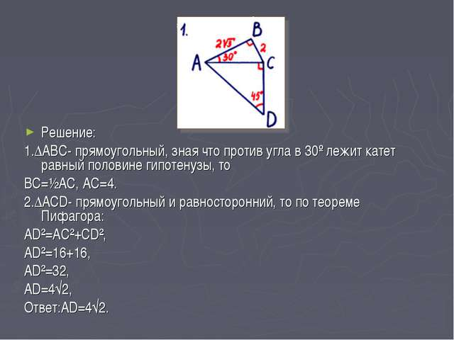 Решение: 1.∆АВС- прямоугольный, зная что против угла в 30º лежит катет равный...