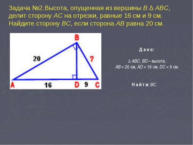 Задача №2.Высота, опущенная из вершины В Δ АВС, делит сторону АС на отрезки,...