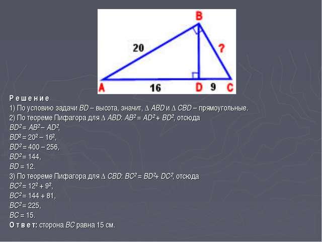 Решение 1) По условию задачи BD – высота, значит, Δ ABD и Δ CBD – прямо...