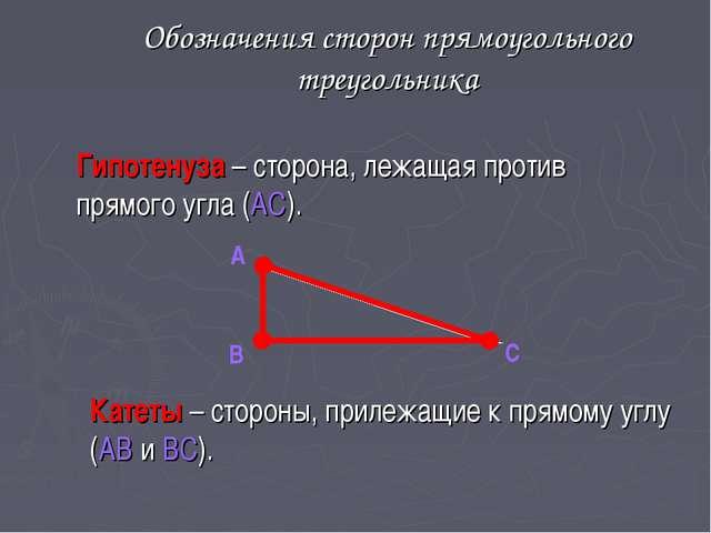 Обозначения сторон прямоугольного треугольника Гипотенуза – сторона, лежащая...