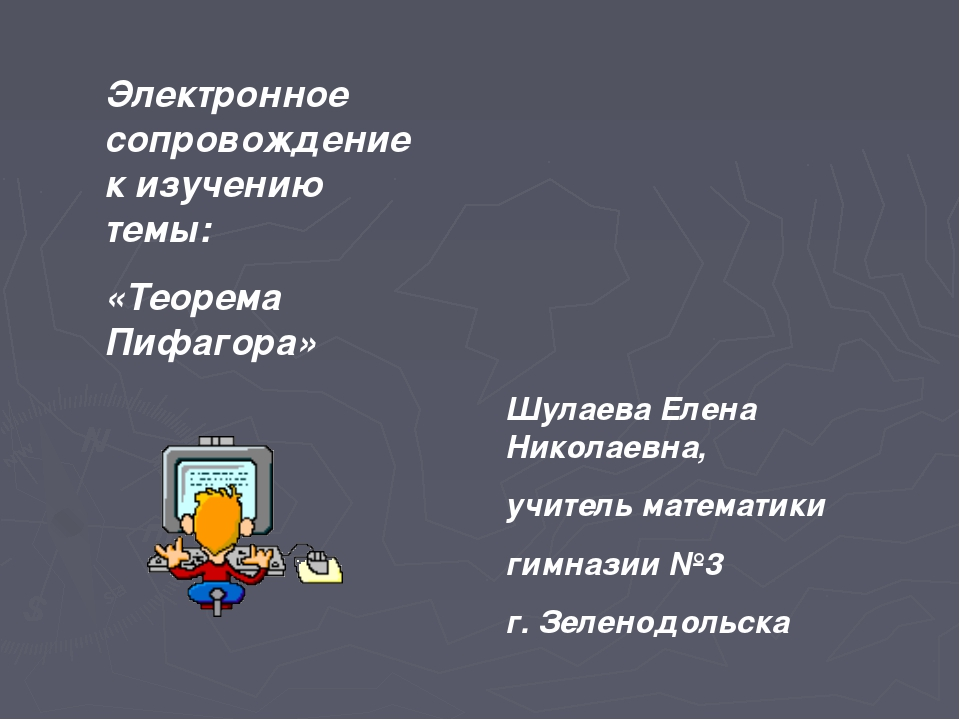 Электронное сопровождение к изучению темы: «Теорема Пифагора» Шулаева Елена Н...