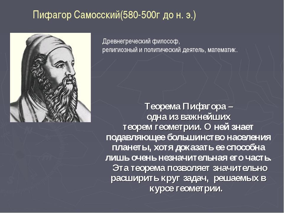 Теорема Пифагора – одна из важнейших теорем геометрии. О ней знает подавляюще...
