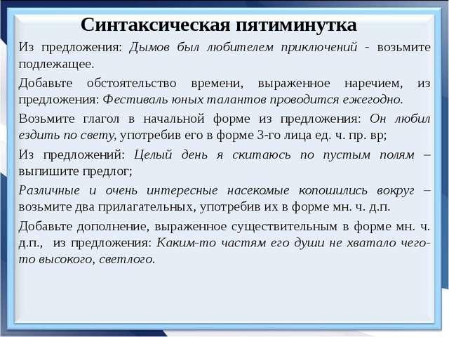 Синтаксическая пятиминутка Из предложения: Дымов был любителем приключений -...