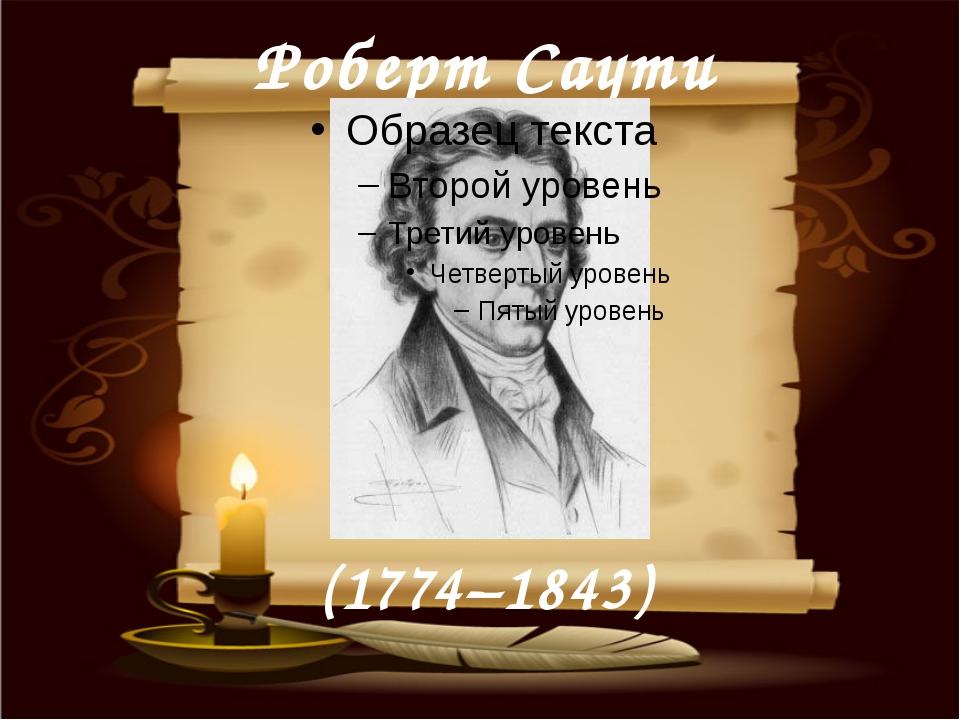 Роберт Саути (1774–1843)