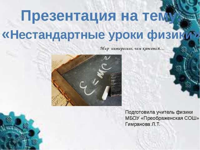 Презентация на тему: «Нестандартные уроки физики» Подготовила учитель физики...