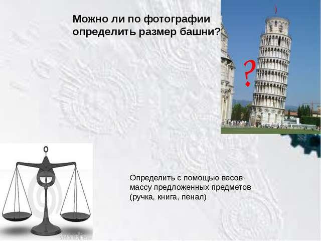 Можно ли по фотографии определить размер башни? ? Определить с помощью весов...
