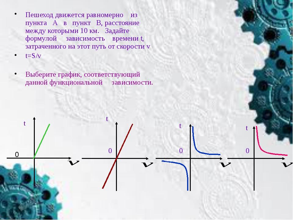 Пешеход движется равномерно из пункта А в пункт В, расстояние между которыми...