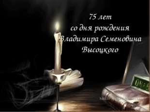 75 лет со дня рождения Владимира Семеновича Высоцкого МКОУ СОШ №6 г. Беслана
