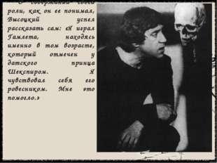 О содержании своей роли, как он ее понимал, Высоцкий успел рассказать сам: «