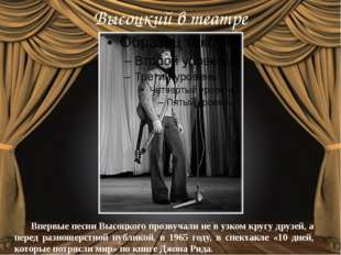 Высоцкий в театре Впервые песни Высоцкого прозвучали не в узком кругу друзей