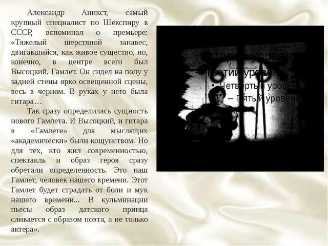 Александр Аникст, самый крупный специалист по Шекспиру в СССР, вспоминал о п...