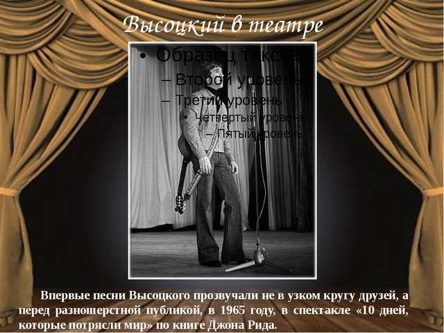 Высоцкий в театре Впервые песни Высоцкого прозвучали не в узком кругу друзей...