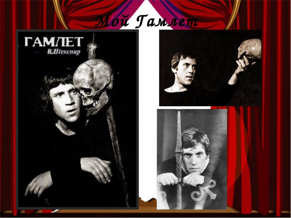Мой Гамлет