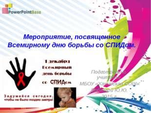 Мероприятие, посвященное Всемирному дню борьбы со СПИДом. Подготовлено учител