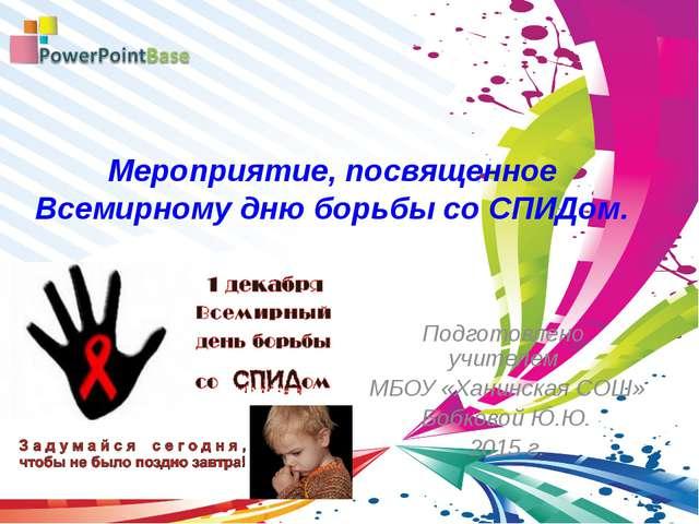Мероприятие, посвященное Всемирному дню борьбы со СПИДом. Подготовлено учител...